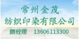 常州金茂火狐体育APP下载印染火狐体育平台