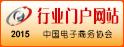 2015中国电子商务协会:最具发展潜力行业门户